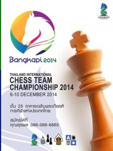 Team-Championship-2014